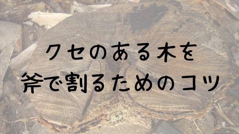 クセのある木