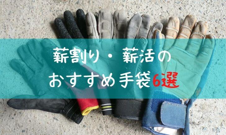 薪割り・薪活のおすすめ手袋