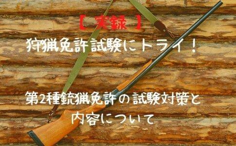 狩猟免許試験にトライ 第2種銃猟免許の試験対策と内容について