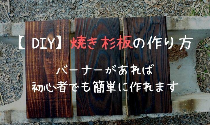 焼杉板の作り方