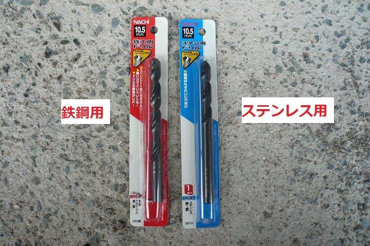 鉄鋼用の刃とステンレス用の刃