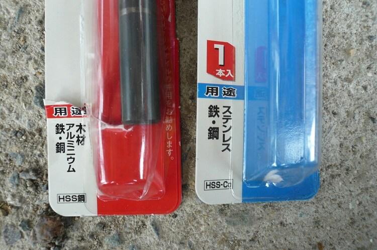 鉄鋼用とステンレス用の刃