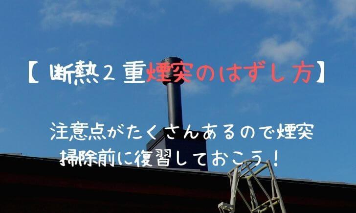 【断熱2重煙突のはずし方】 注意点がたくさんあるので煙突掃除前に復習しておこう!