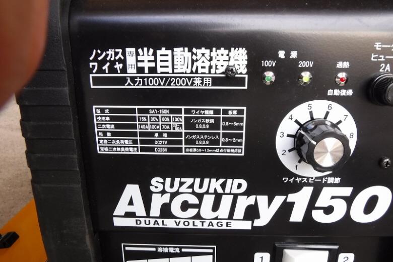 溶接機の使用率