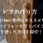 DIY】ドアの作り方